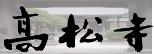 髙松寺さんホームページ